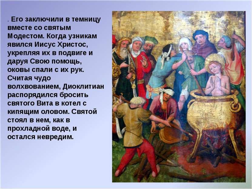 . Его заключили в темницу вместе со святым Модестом. Когда узникам явился Иис...