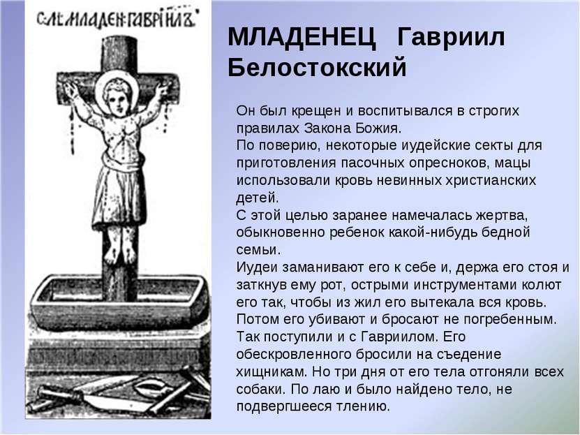 МЛАДЕНЕЦ Гавриил Белостокский Он был крещен и воспитывался в строгих правилах...