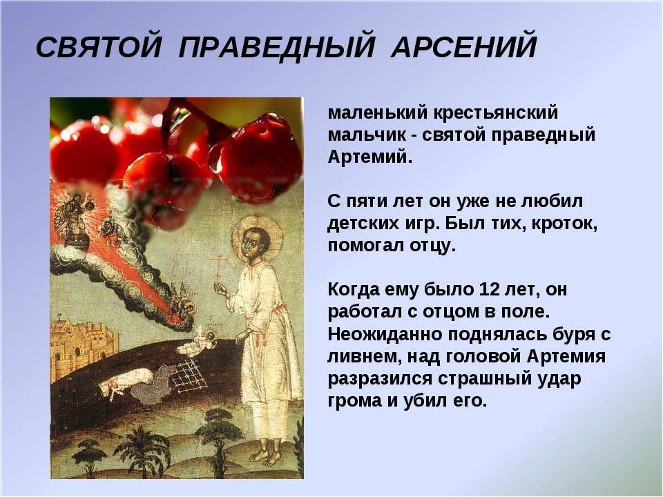 маленький крестьянский мальчик - святой праведный Артемий. С пяти лет он уже ...