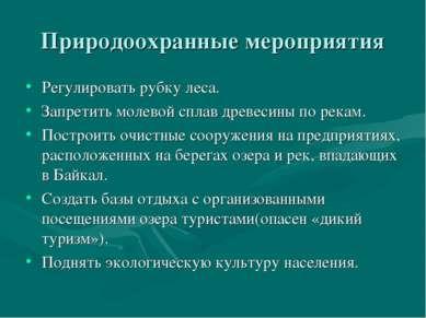 Природоохранные мероприятия Регулировать рубку леса. Запретить молевой сплав ...