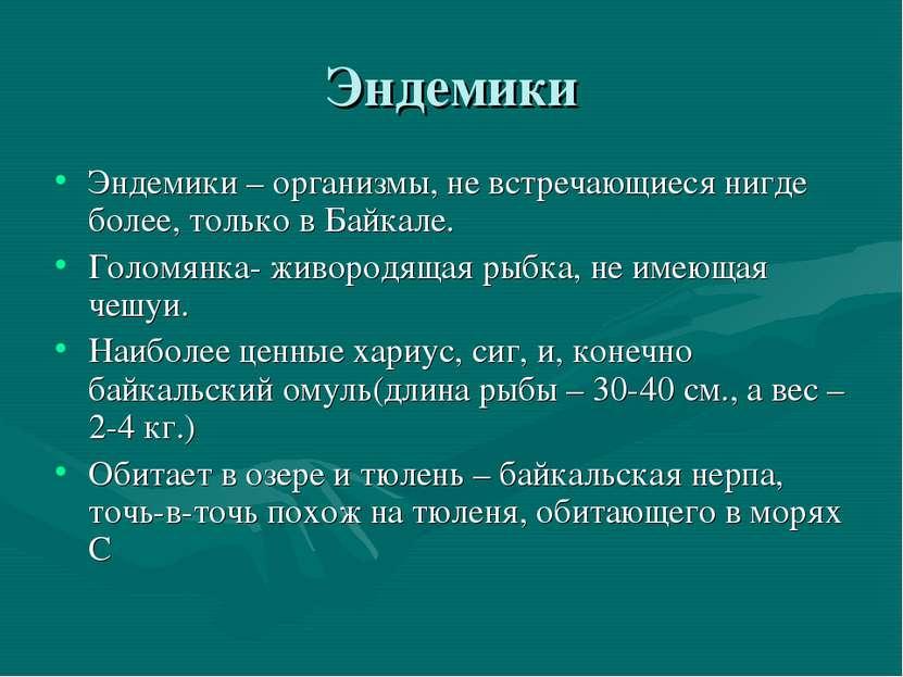 Эндемики Эндемики – организмы, не встречающиеся нигде более, только в Байкале...