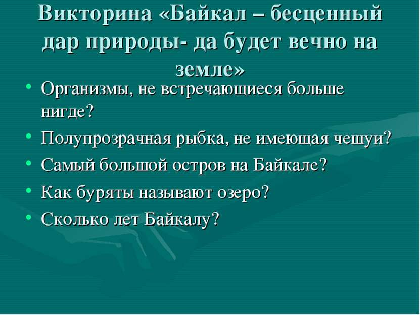 Викторина «Байкал – бесценный дар природы- да будет вечно на земле» Организмы...