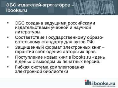 ЭБС издателей-агрегаторов – ibooks.ru ЭБС создана ведущими российскими издате...
