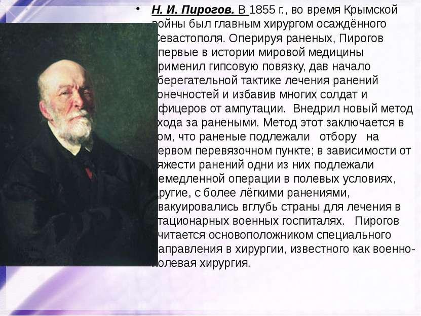 Н. И. Пирогов. В 1855 г., во время Крымской войны был главным хирургом осаждё...
