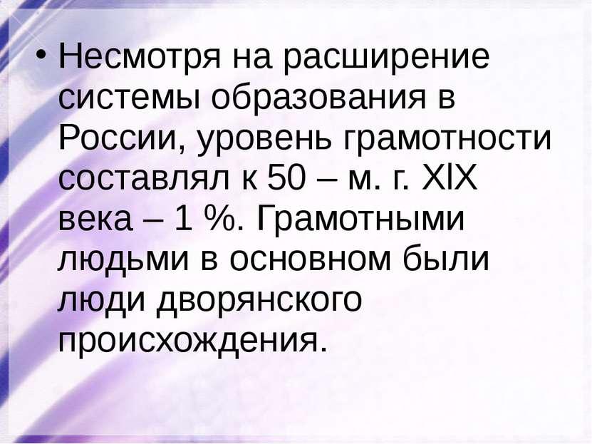 Несмотря на расширение системы образования в России, уровень грамотности сост...