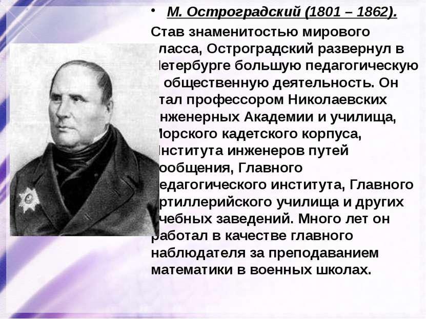 М. Остроградский (1801 – 1862). Став знаменитостью мирового класса, Остроград...