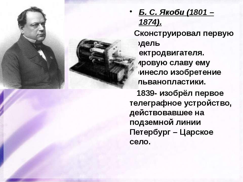 Б. С. Якоби (1801 – 1874). Сконструировал первую модель электродвигателя. Мир...