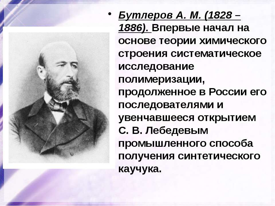 Бутлеров А. М. (1828 – 1886). Впервые начал на основе теории химического стро...