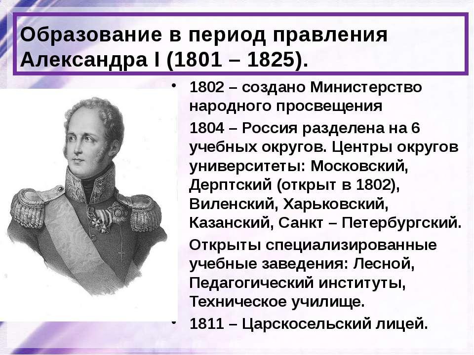 Образование в период правления Александра I (1801 – 1825). 1802 – создано Мин...