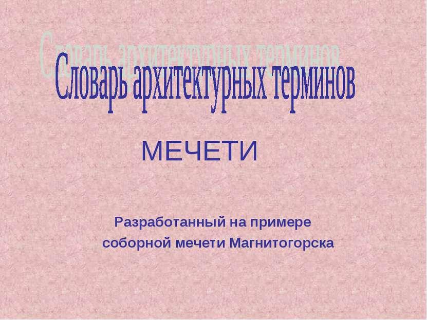 МЕЧЕТИ Разработанный на примере соборной мечети Магнитогорска