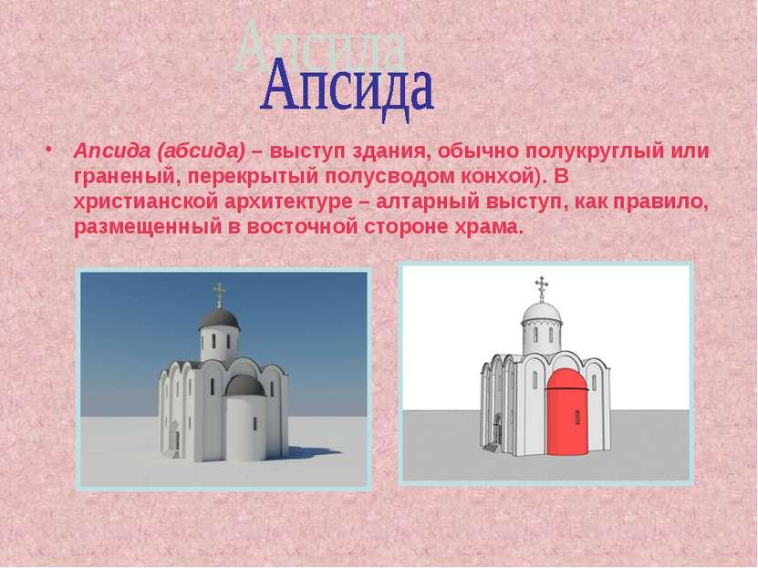 Апсида (абсида) – выступ здания, обычно полукруглый или граненый, перекрытый ...