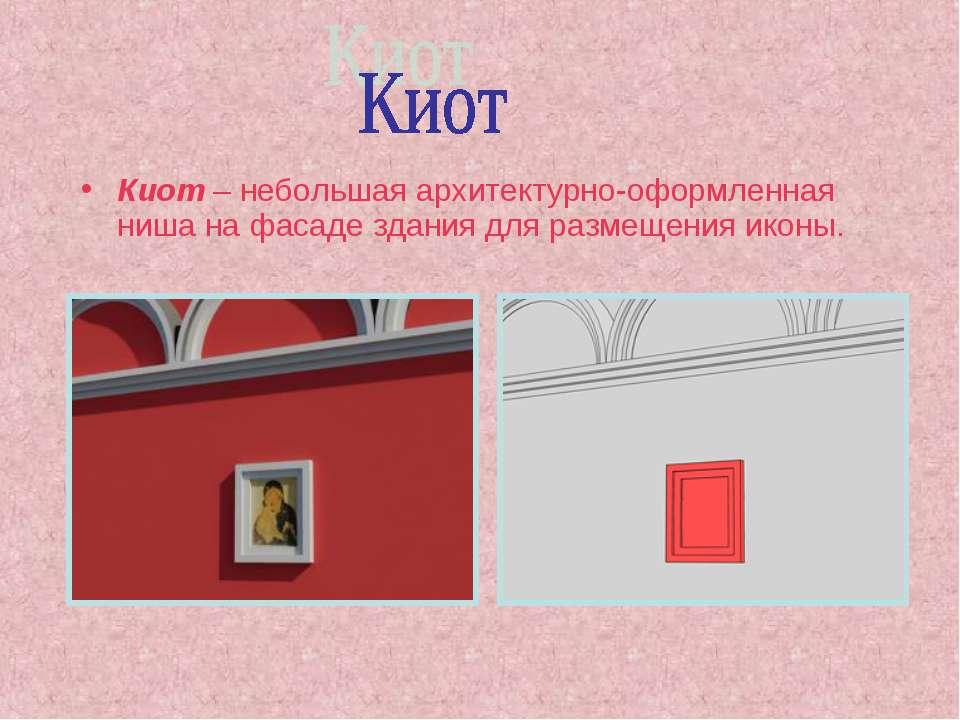Киот – небольшая архитектурно-оформленная ниша на фасаде здания для размещени...