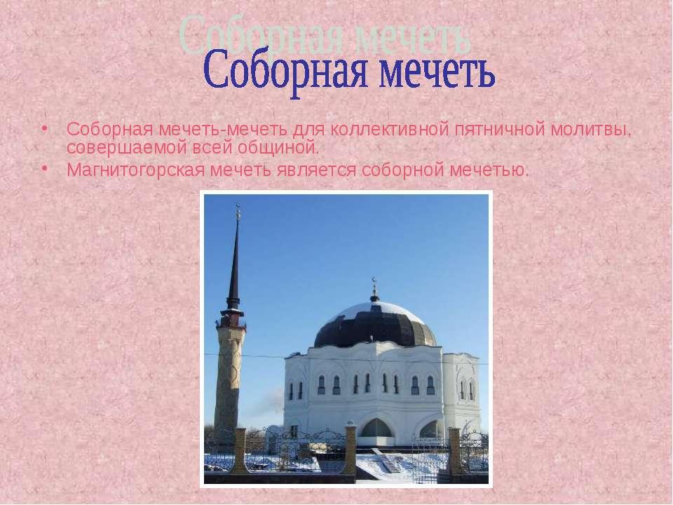 Соборная мечеть-мечеть для коллективной пятничной молитвы, совершаемой всей о...