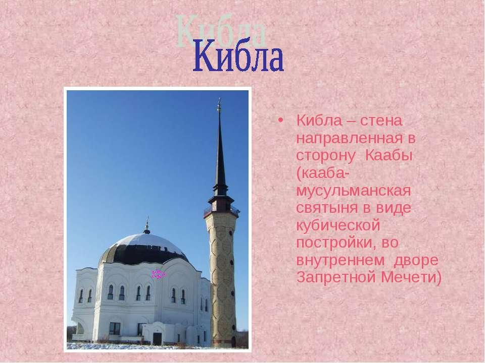 Кибла – стена направленная в сторону Каабы (кааба- мусульманская святыня в ви...