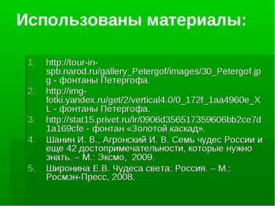 Использованы материалы: http://tour-in-spb.narod.ru/gallery_Petergof/images/3...