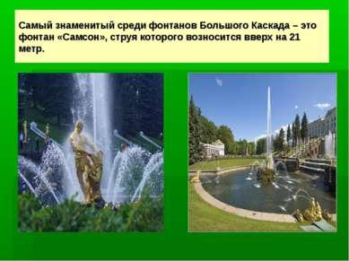 Самый знаменитый среди фонтанов Большого Каскада – это фонтан «Самсон», струя...