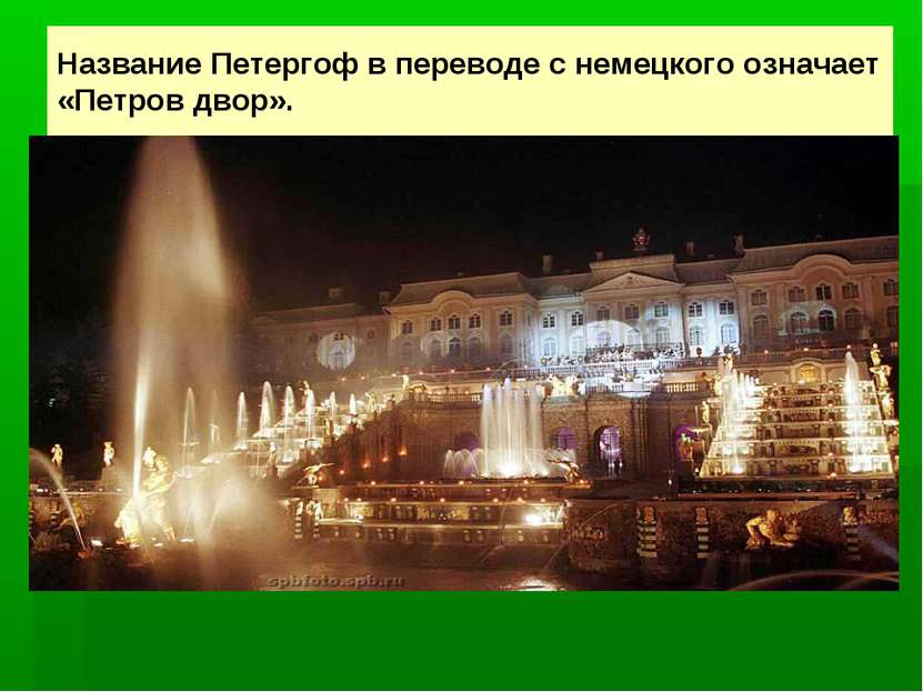 Название Петергоф в переводе с немецкого означает «Петров двор».
