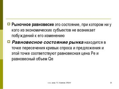 к.н.э., проф. Т.С. Ковалева, СПБгАУ * Рыночное равновесие это состояние, при ...