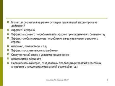 к.н.э., проф. Т.С. Ковалева, СПБгАУ * Может ли сложиться на рынке ситуация, п...