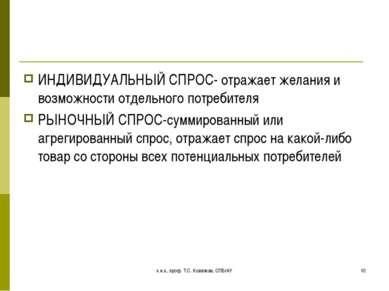к.н.э., проф. Т.С. Ковалева, СПБгАУ * ИНДИВИДУАЛЬНЫЙ СПРОС- отражает желания ...