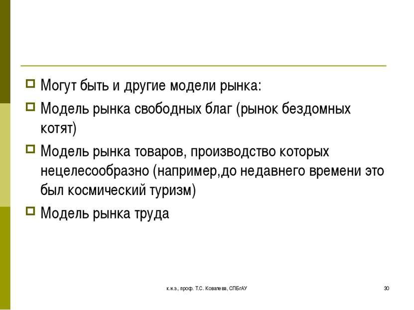 к.н.э., проф. Т.С. Ковалева, СПБгАУ * Могут быть и другие модели рынка: Модел...