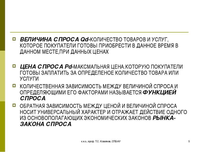 к.н.э., проф. Т.С. Ковалева, СПБгАУ * ВЕЛИЧИНА СПРОСА Qd-КОЛИЧЕСТВО ТОВАРОВ И...