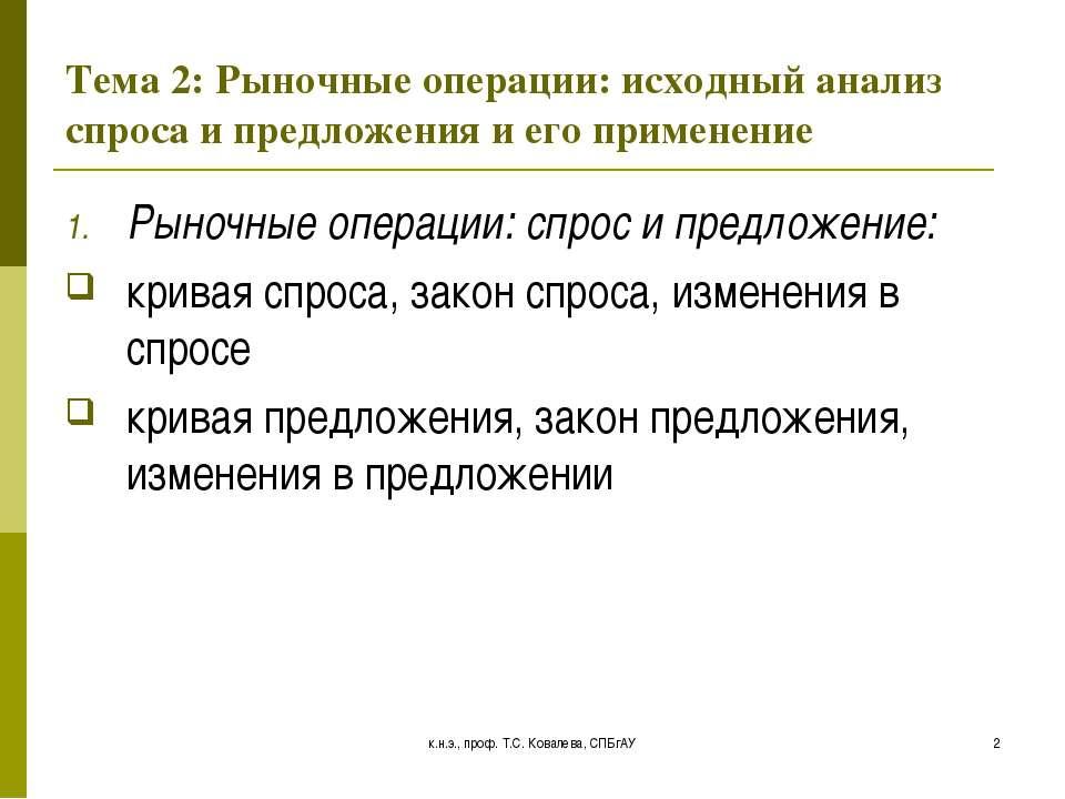 к.н.э., проф. Т.С. Ковалева, СПБгАУ * Тема 2: Рыночные операции: исходный ана...