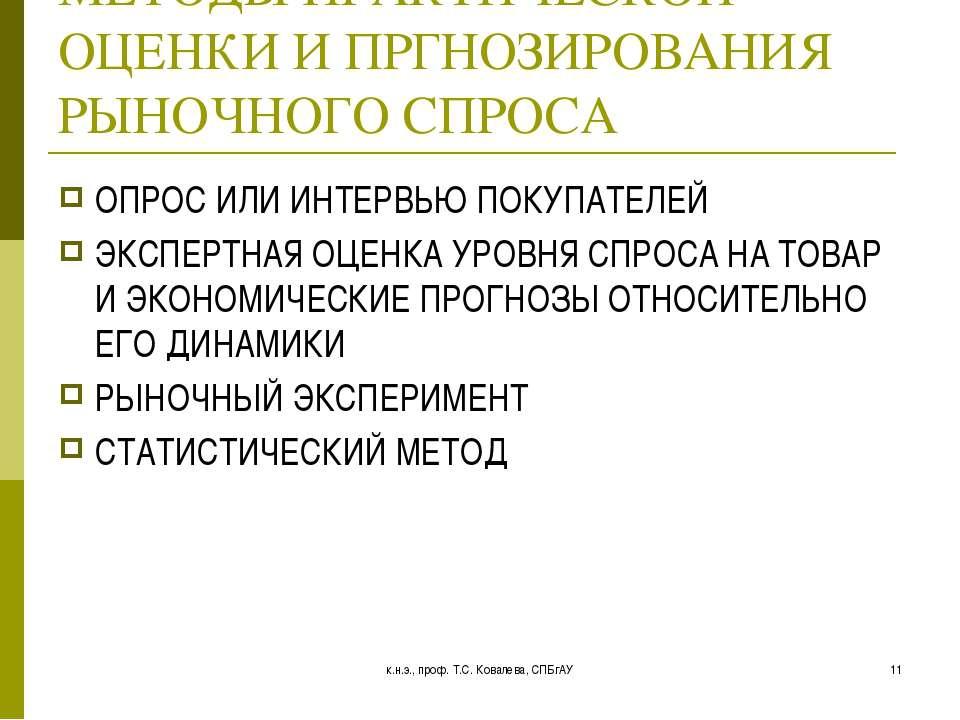 к.н.э., проф. Т.С. Ковалева, СПБгАУ * МЕТОДЫ ПРАКТИЧЕСКОЙ ОЦЕНКИ И ПРГНОЗИРОВ...