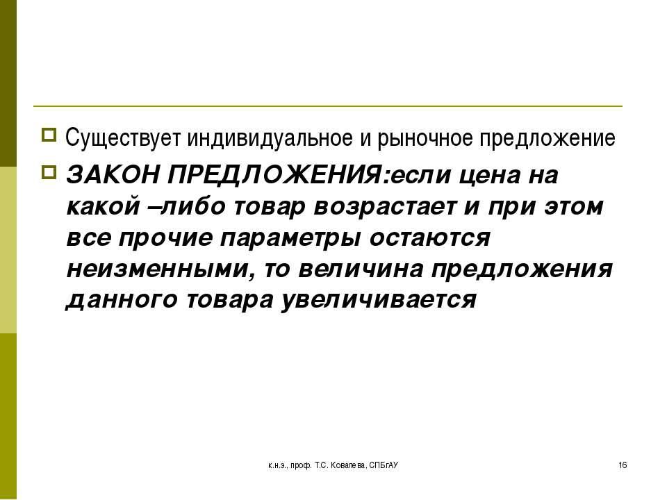 к.н.э., проф. Т.С. Ковалева, СПБгАУ * Существует индивидуальное и рыночное пр...