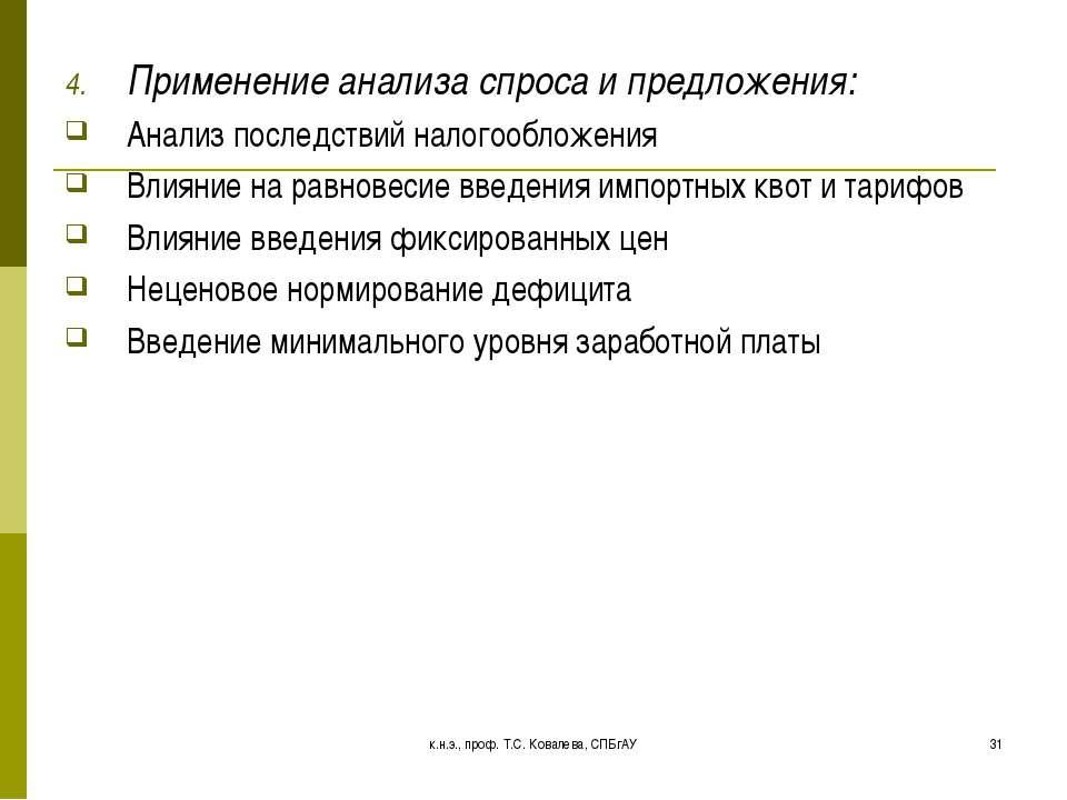 к.н.э., проф. Т.С. Ковалева, СПБгАУ * Применение анализа спроса и предложения...