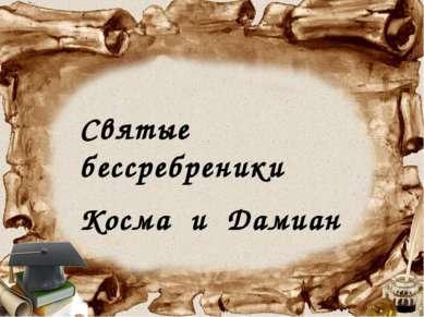 Святые бессребреники Косма и Дамиан