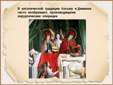 В католической традиции Косьму и Димиана часто изображают, производящими хиру...