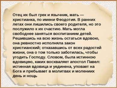 Отец их был грек и язычник, мать — христианка, по имени Феодотия. В ранних ле...