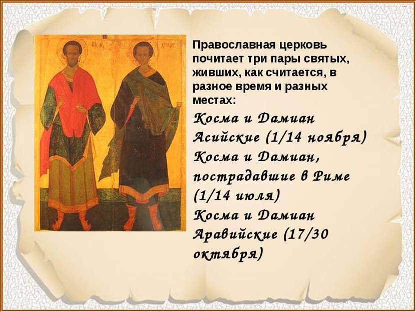 Православная церковь почитает три пары святых, живших, как считается, в разно...
