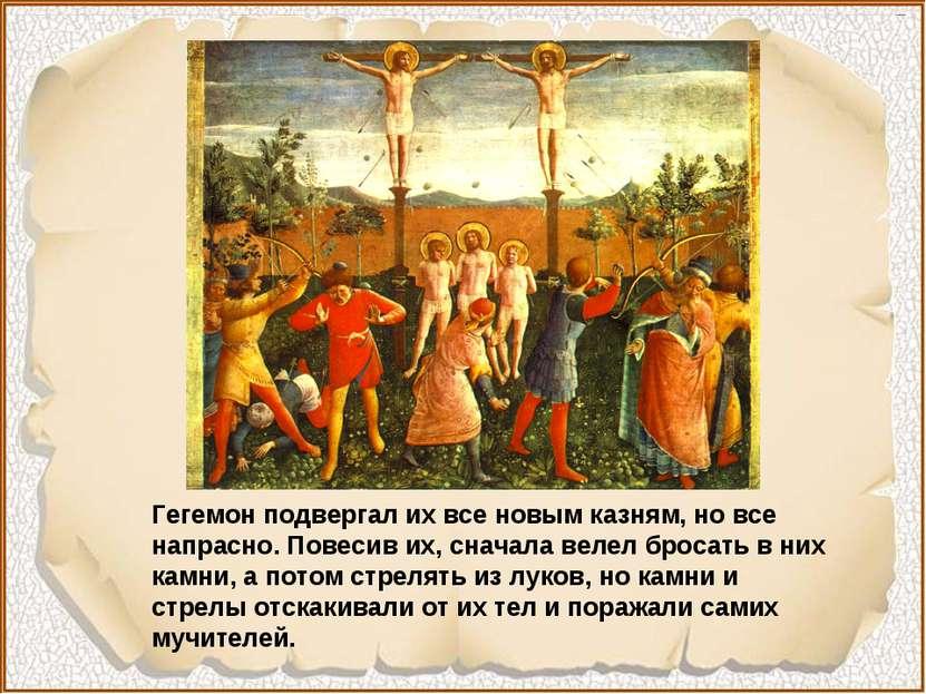 Гегемон подвергал их все новым казням, но все напрасно. Повесив их, сначала в...