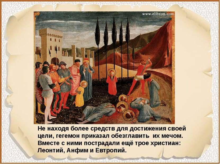 Не находя более средств для достижения своей цели, гегемон приказал обезглави...