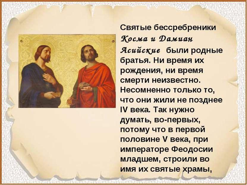 Святые бессребреники Косма и Дамиан Асийские были родные братья. Ни время их ...