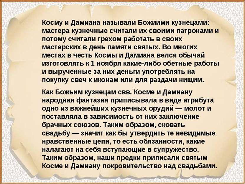 Косму и Дамиана называли Божиими кузнецами: мастера кузнечные считали их свои...