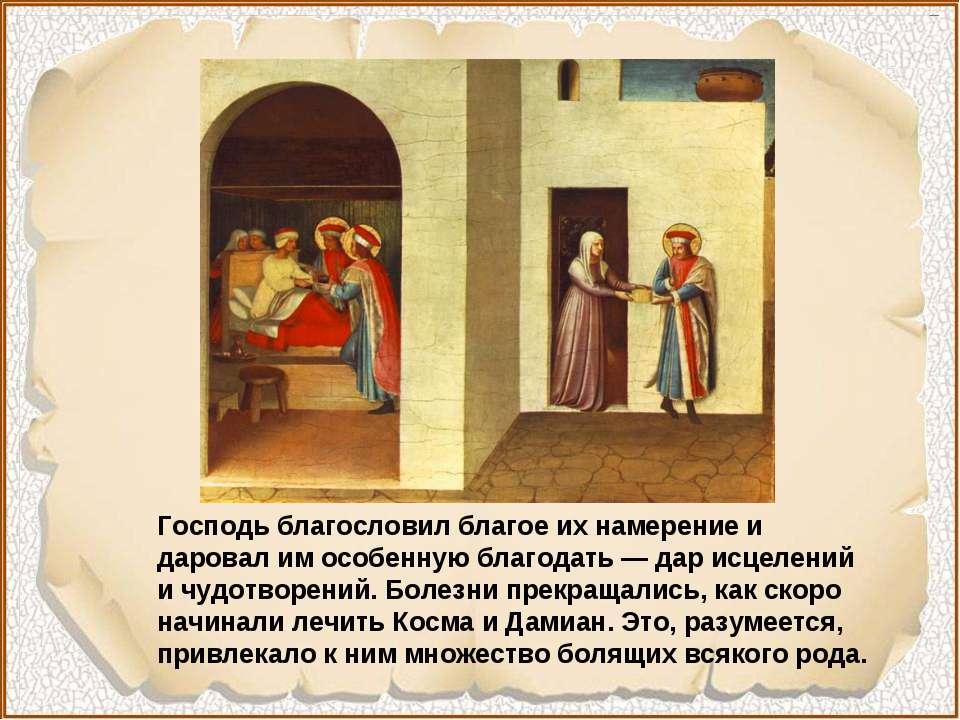 Господь благословил благое их намерение и даровал им особенную благодать — да...