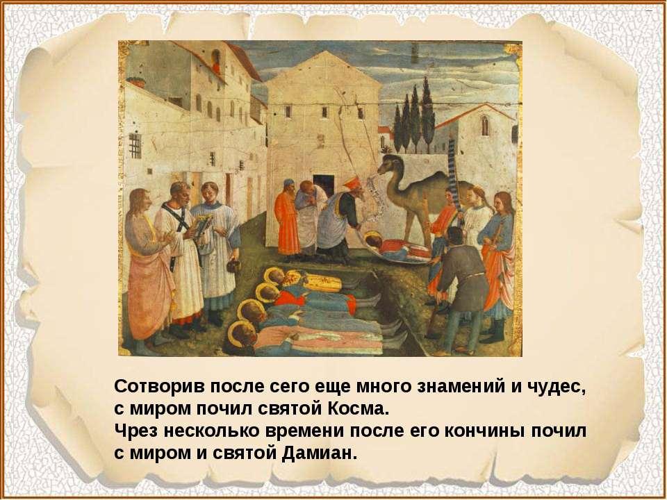 Сотворив после сего еще много знамений и чудес, с миром почил святой Косма. Ч...