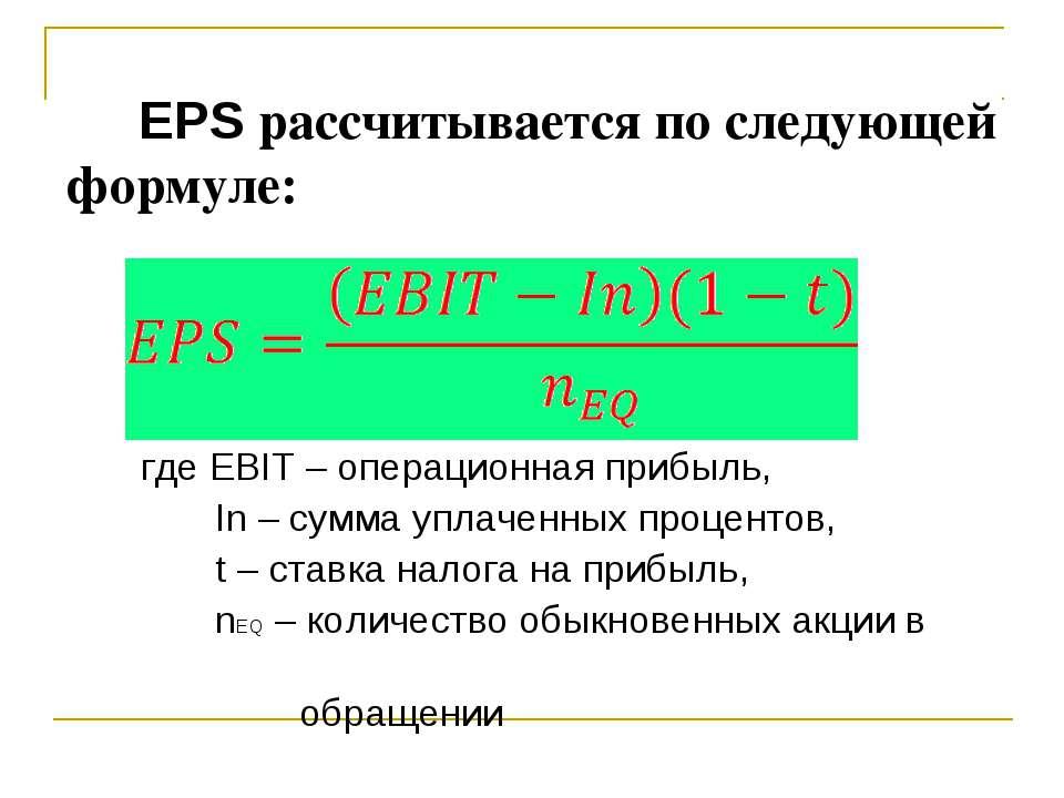 EPS рассчитывается по следующей формуле: где EBIT – операционная прибыль, In ...