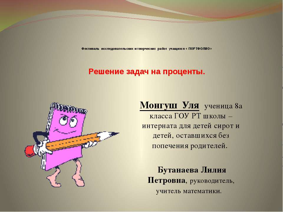 Фестиваль исследовательских и творческих работ учащихся « ПОРТФОЛИО» Решение ...