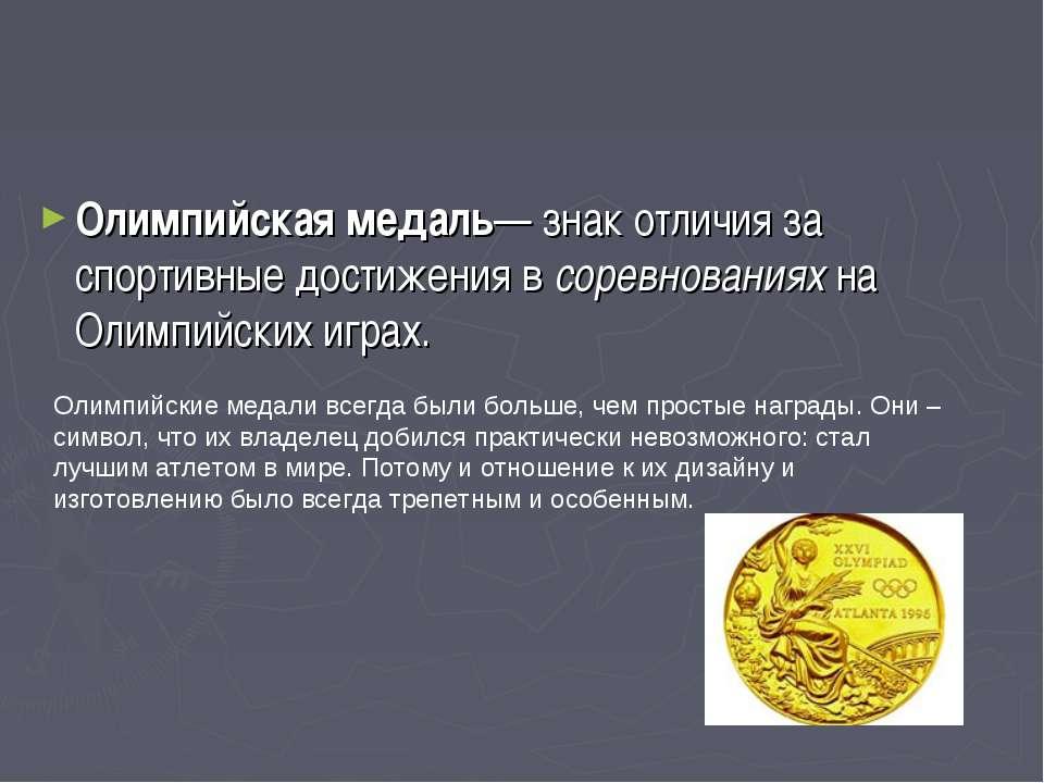 Олимпийская медаль— знак отличия за спортивные достижения в соревнованиях на ...