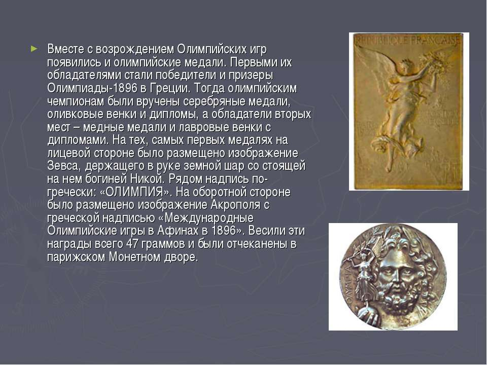 Вместе с возрождением Олимпийских игр появились и олимпийские медали. Первыми...