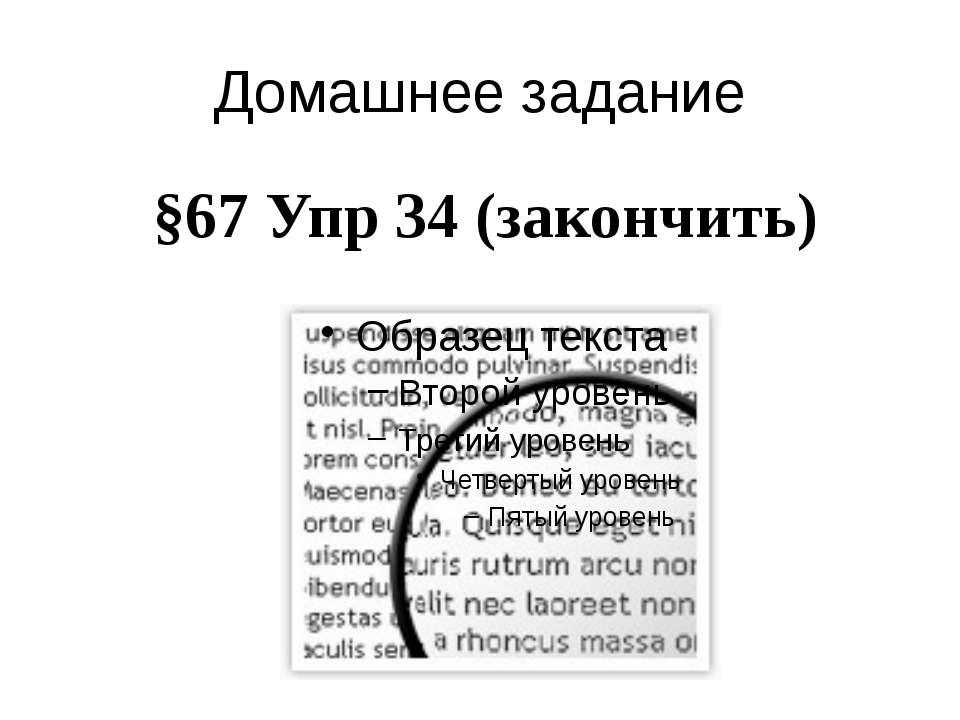 Домашнее задание §67 Упр 34 (закончить)