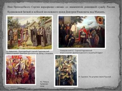Имя Преподобного Сергия неразрывно связано со знаменитой, решившей судьбу Рос...