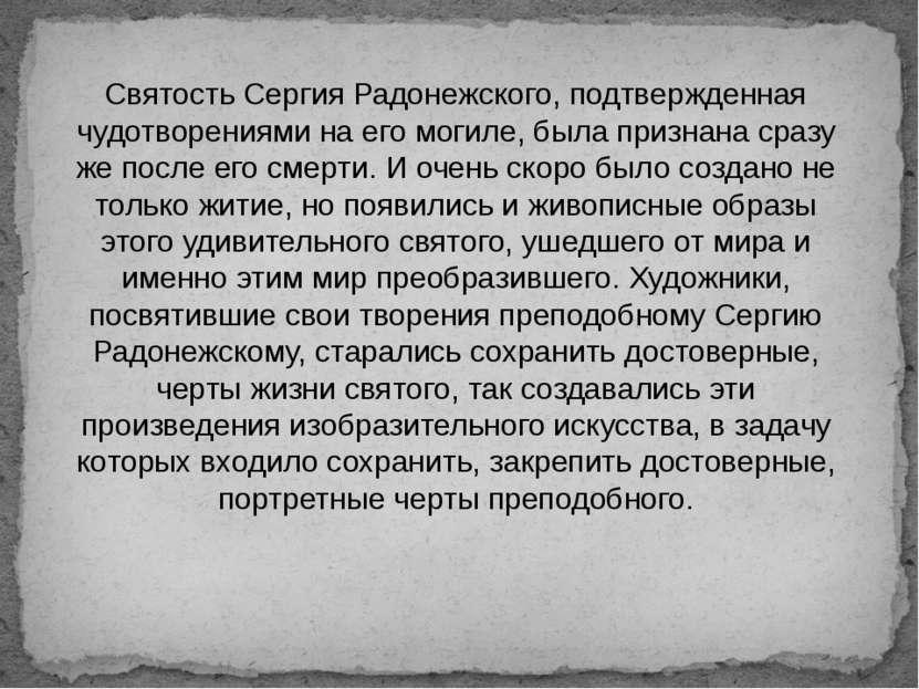 Святость Сергия Радонежского, подтвержденная чудотворениями на его могиле, бы...