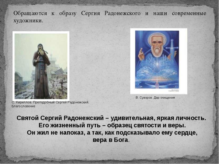 Обращаются к образу Сергия Радонежского и наши современные художники. С. Кири...
