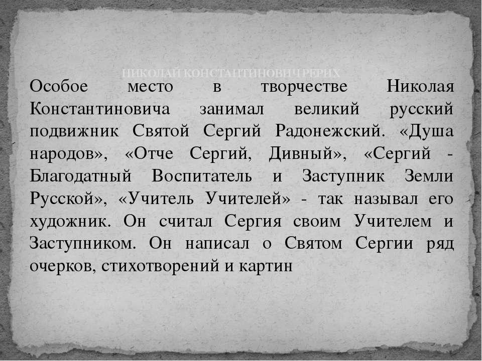Особое место в творчестве Николая Константиновича занимал великий русский под...