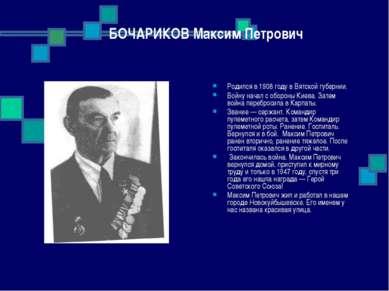 БОЧАРИКОВ Максим Петрович Родился в 1908 году в Вятской губернии. Войну начал...